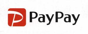 八尾たかし整骨院では、ペイペイでの決済も可能です。お得で便利なお支払い方法をご利用ください・